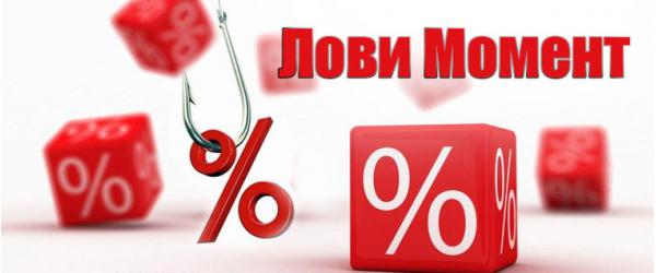 Cкидки от 3% до 10% процентов, при заказе свыше 10 000 руб. !!!!