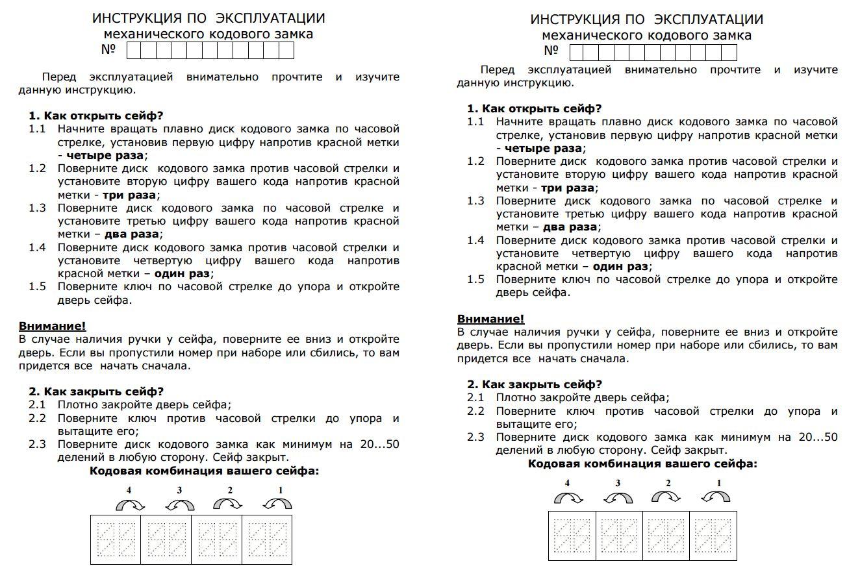 инструкция по установке кодового механического замка